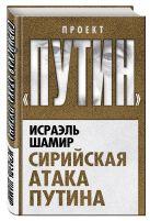 Шамир И. - Сирийская атака Путина' обложка книги