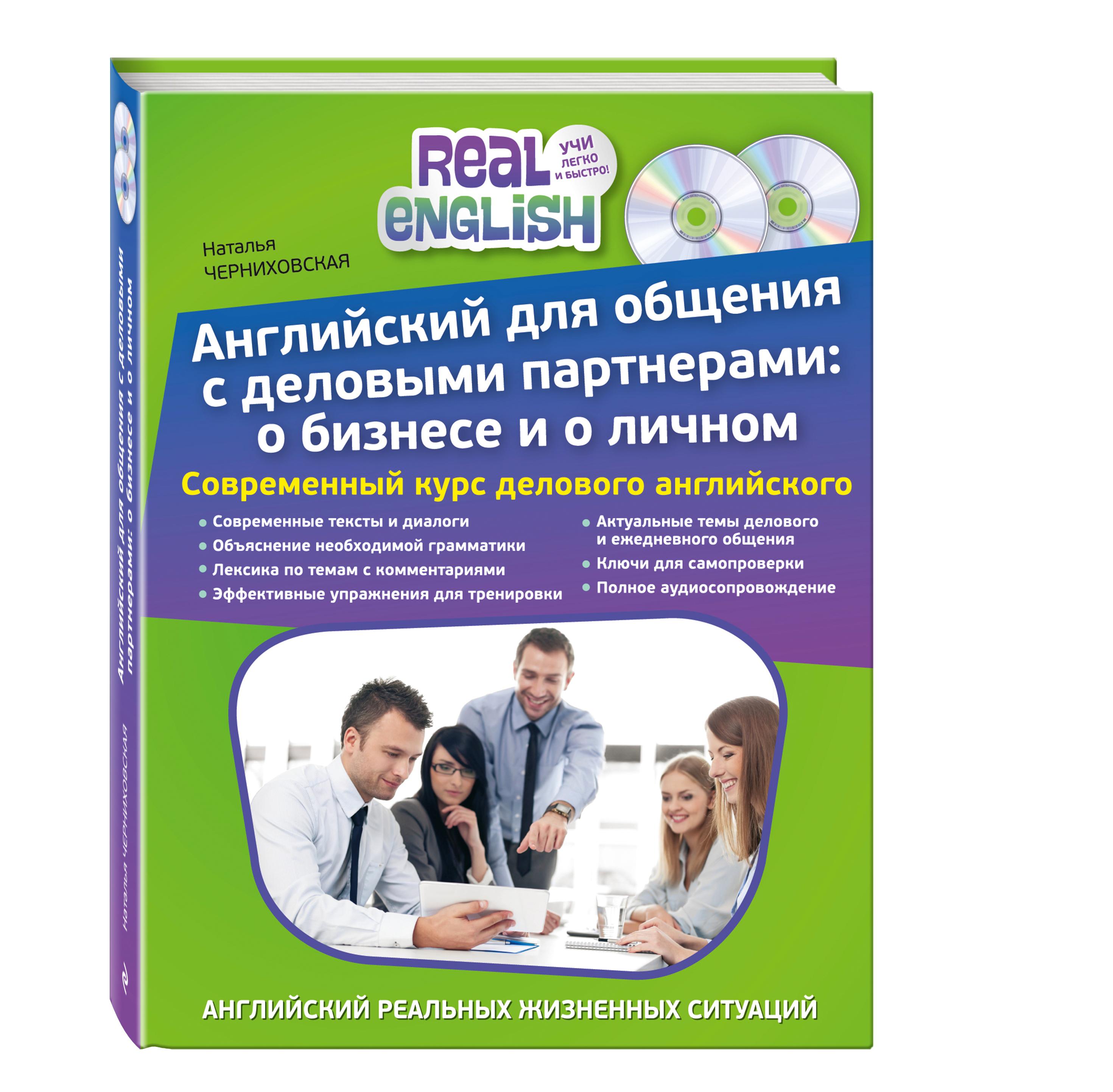 Черниховская Н.О. Английский для общения с деловыми партнерами: о бизнесе и о личном + 2 CD
