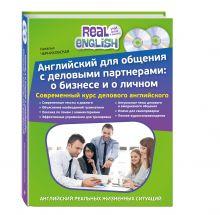 Английский для общения с деловыми партнерами: о бизнесе и о личном + 2 CD