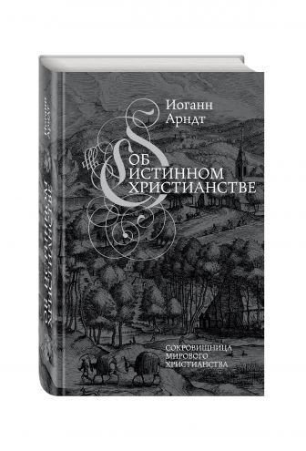 Иоганн Арндт - Об истинном христианстве обложка книги