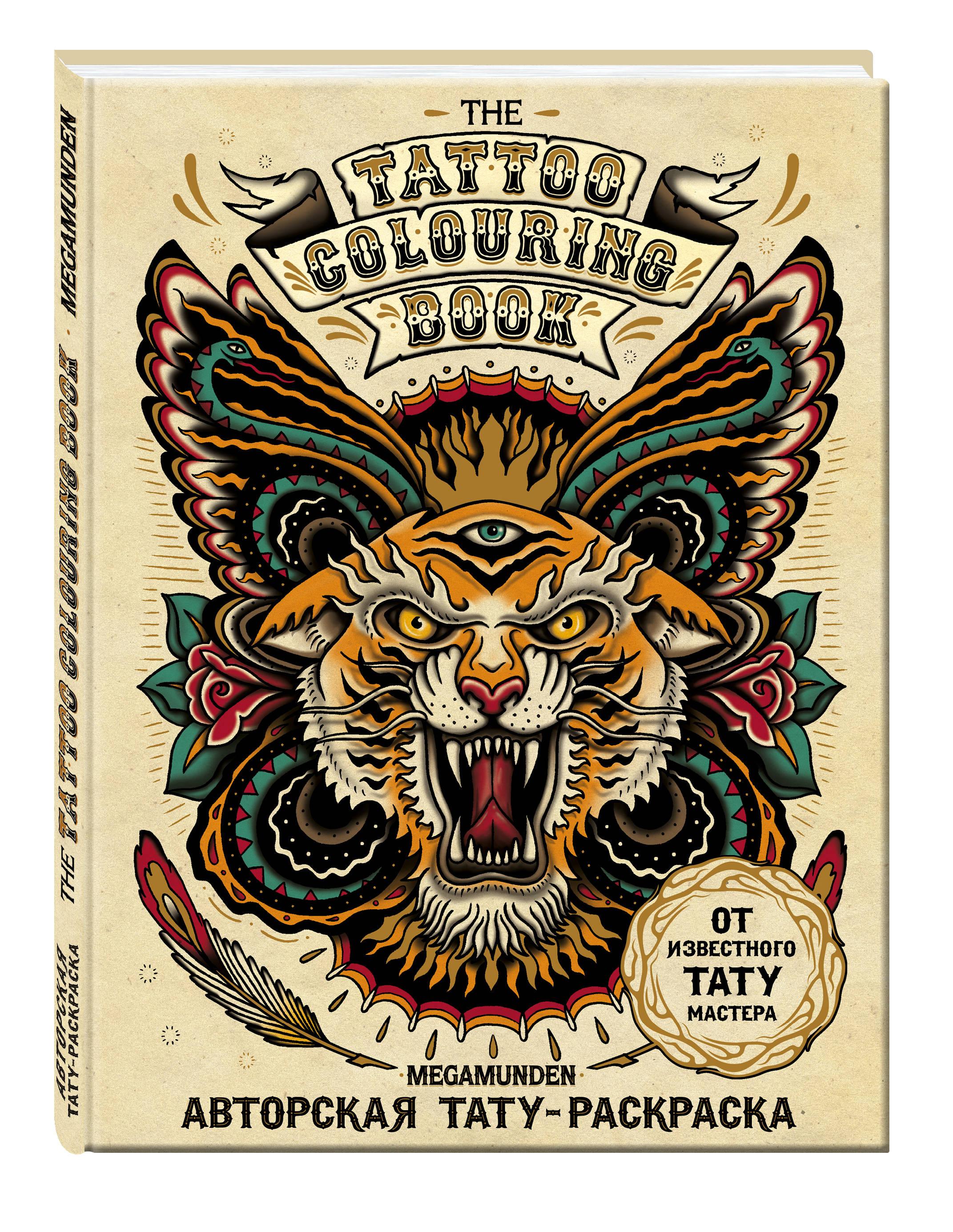 Авторская тату-раскраска. The Tattoo Colouring Book. Megamunden (Арт-хобби. Блокноты и раскраски) авторская тату раскраска the tattoo colouring book megamunden арт хобби блокноты и раскраски