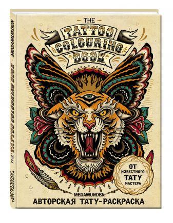 Авторская тату-раскраска. The Tattoo Colouring Book. Megamunden (Арт-хобби. Блокноты и раскраски)