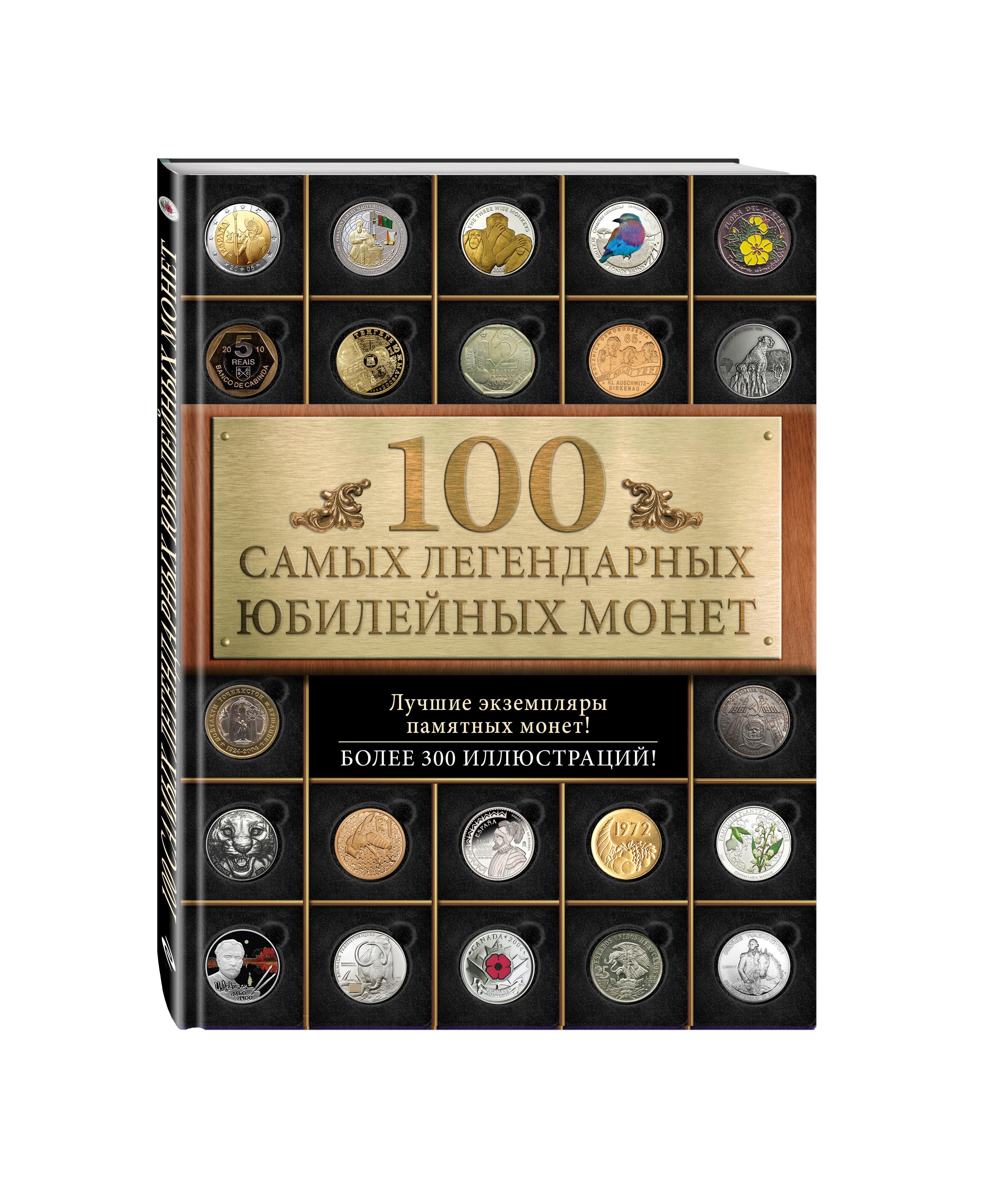 Ларин-Подольский И.А. 100 самых легендарных юбилейных монет