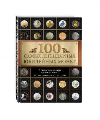 100 самых легендарных юбилейных монет Игорь Ларин-Подольский