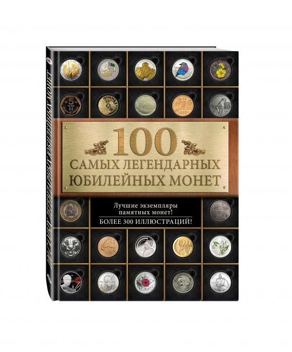 100 самых легендарных юбилейных монет Ларин-Подольский И.А.
