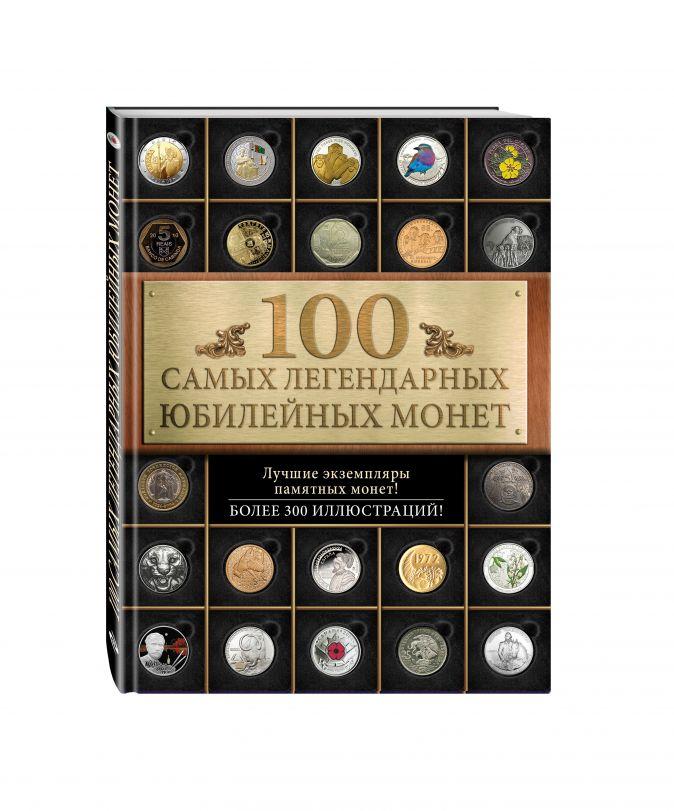 Игорь Ларин-Подольский - 100 самых легендарных юбилейных монет обложка книги