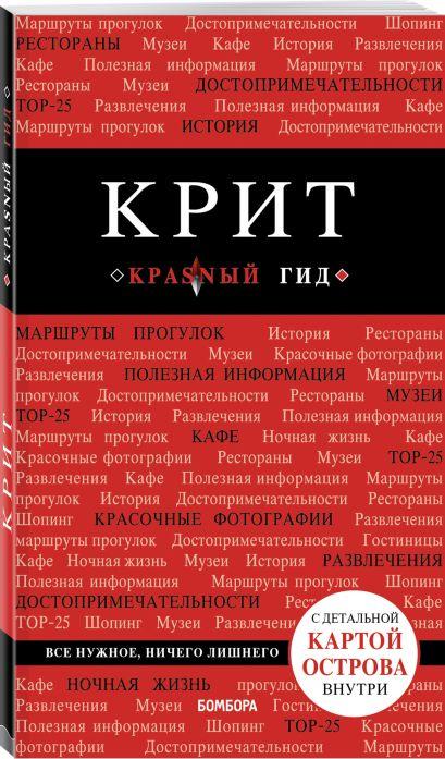 Крит. 6-е изд., испр. и доп. - фото 1