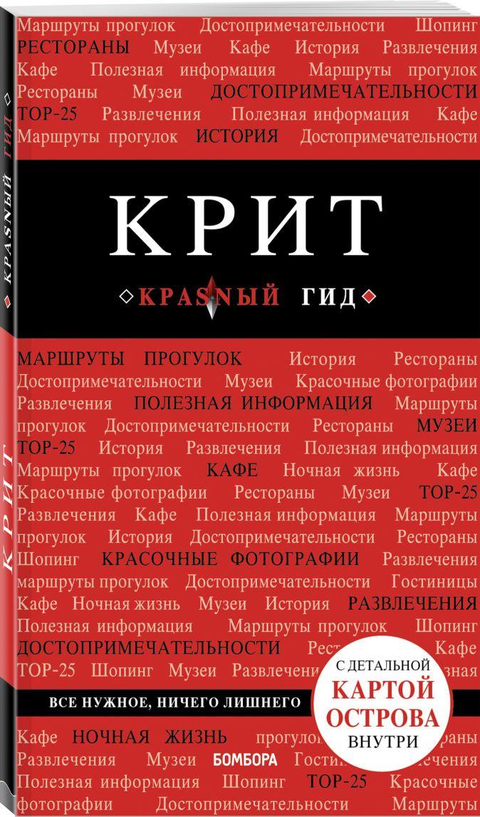 Крит. 6-е изд., испр. и доп. Сергиевский Я.М.