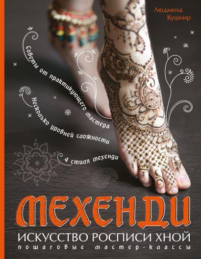 Мехенди: Искусство росписи хной. Пошаговые мастер-классы - фото 1