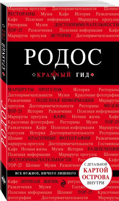 Родос. 4-е изд., испр. и доп. - фото 1