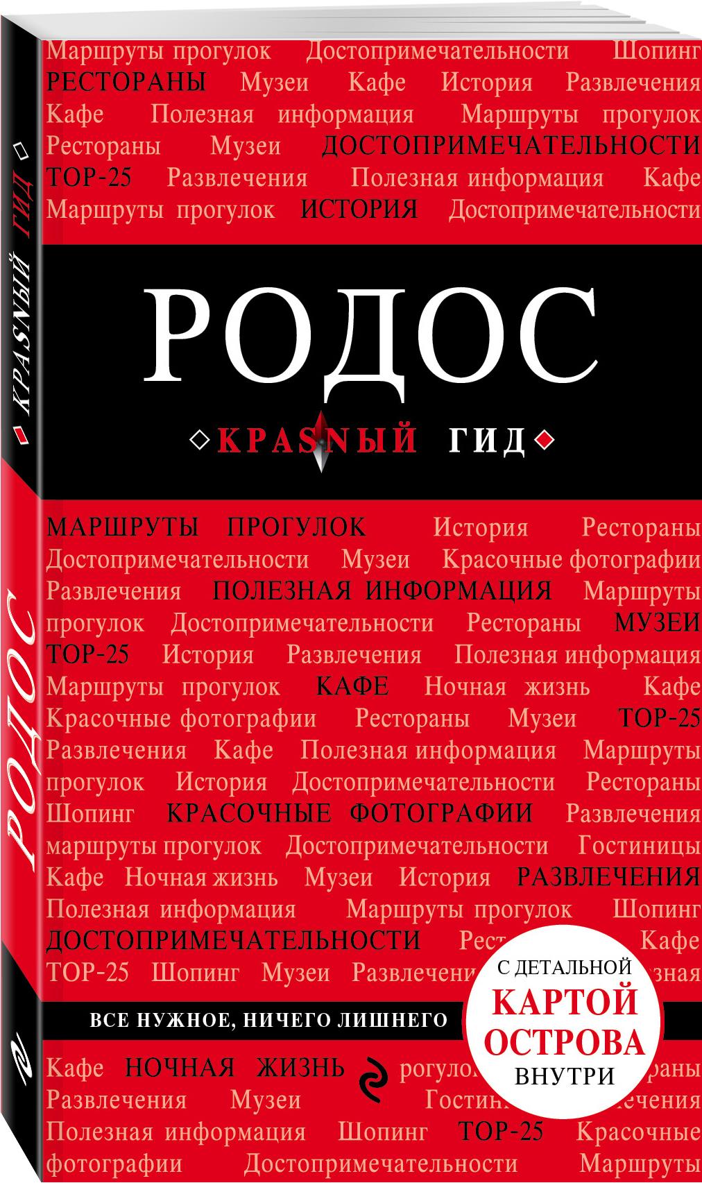 цена Анна Киберева Родос. 4-е изд., испр. и доп.