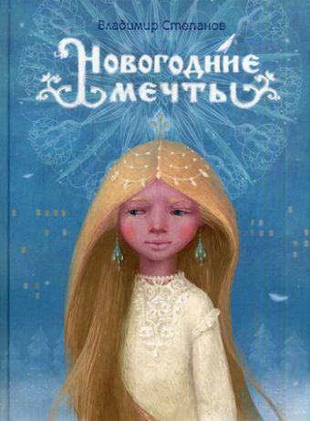Новогодние мечты Степанов В.
