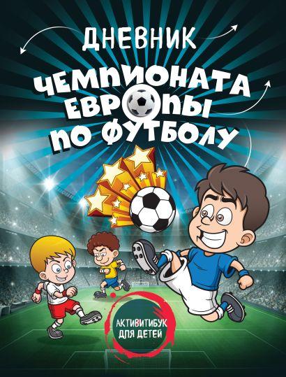 Дневник чемпионата Европы по футболу. Активити для детей (серия Спорт для детей) - фото 1