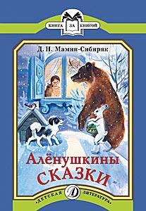 Мамин-Сибиряк - Аленушкины сказки обложка книги