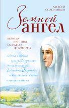 Алексей Солоницын - Земной ангел. Великая княгиня Елизавета Федоровна' обложка книги