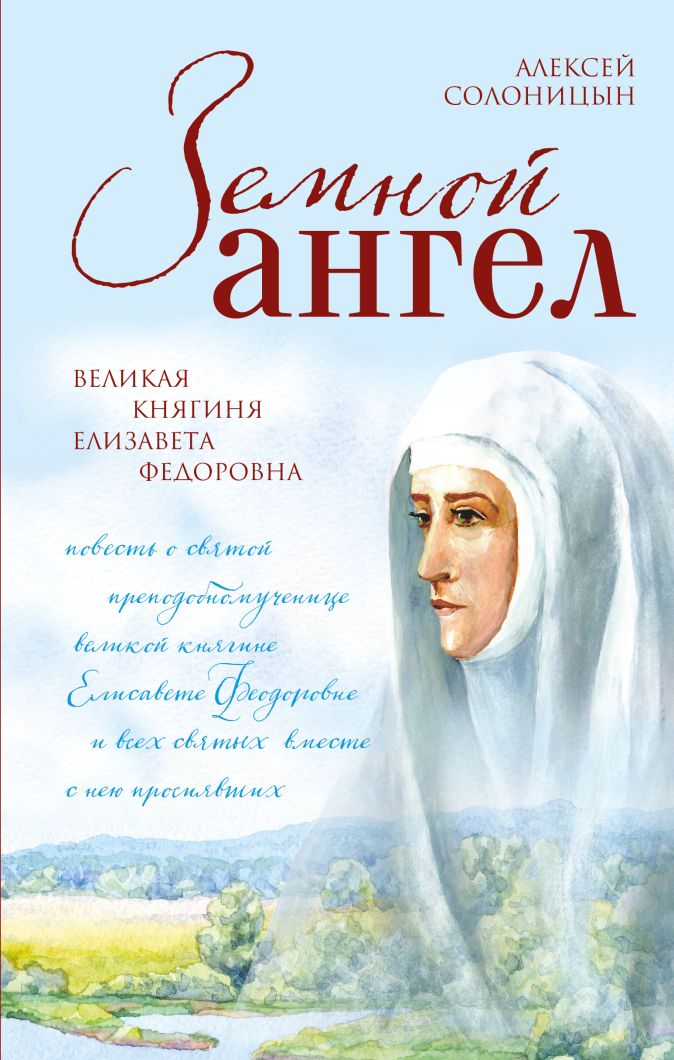 Алексей Солоницын - Земной ангел. Великая княгиня Елизавета Федоровна обложка книги
