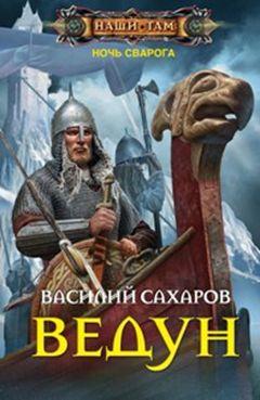 Сахаров В.И. - Ведун обложка книги