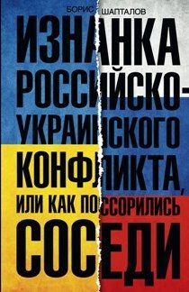 Шапталов Б.Н - Изнанка российско-украинского конфликта обложка книги