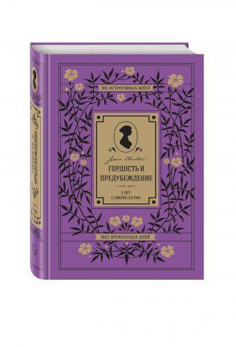 Гордость и предубеждение. 5 лет с Джейн Остин. 365 остроумных цитат, 1825 прекрасных дней