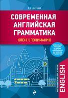 Т.К. Цветкова - Современная английская грамматика: ключ к пониманию' обложка книги