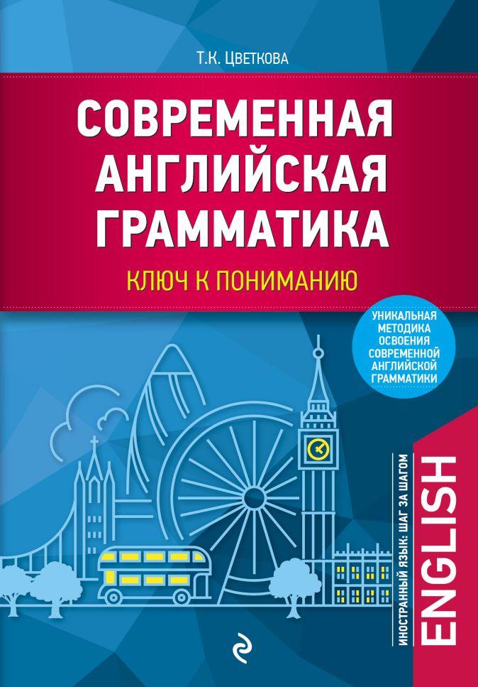 Т.К. Цветкова - Современная английская грамматика: ключ к пониманию обложка книги