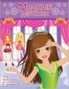"""НА КАТКЕ. Книжка-раскраска с наклейками для девочек. Серия """"Модные девчонки"""""""