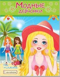 НА ПЛЯЖЕ. Книжка-раскраска с наклейками для девочек. Серия