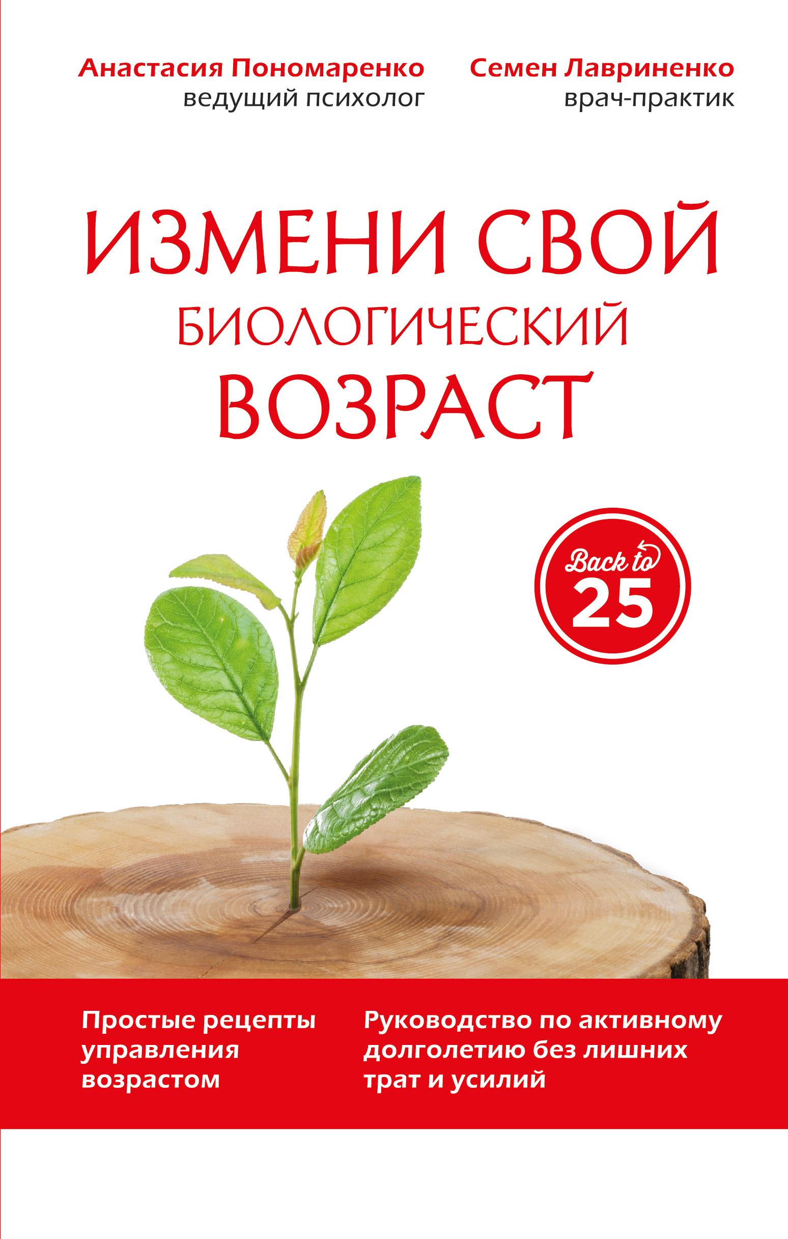 Измени свой биологический возраст. Back to 25 от book24.ru