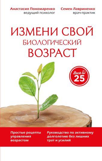 Измени свой биологический возраст. Back to 25 Анастасия Пономаренко, Семен Лавриненко