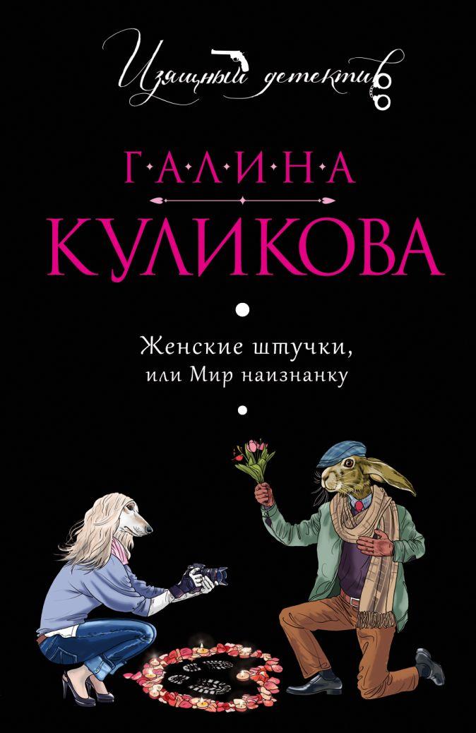 Куликова Г.М. - Женские штучки, или Мир наизнанку обложка книги