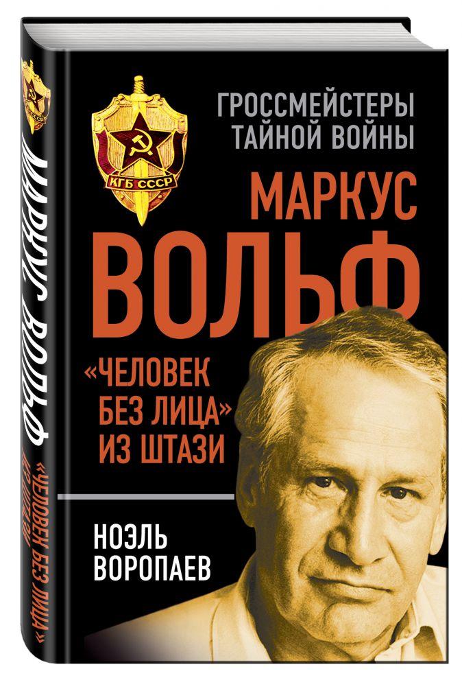 """Ноэль Воропаев - Маркус Вольф. """"Человек без лица"""" из Штази обложка книги"""