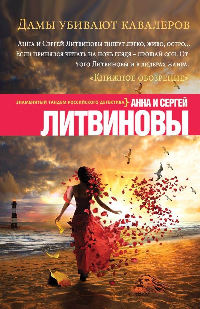 Литвинова А.В., Литвинов С.В. - Дамы убивают кавалеров обложка книги