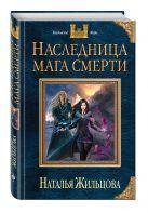 Жильцова Н.С. - Наследница мага смерти' обложка книги