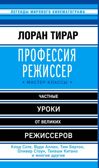 Профессия режиссер. Мастер-классы - фото 1