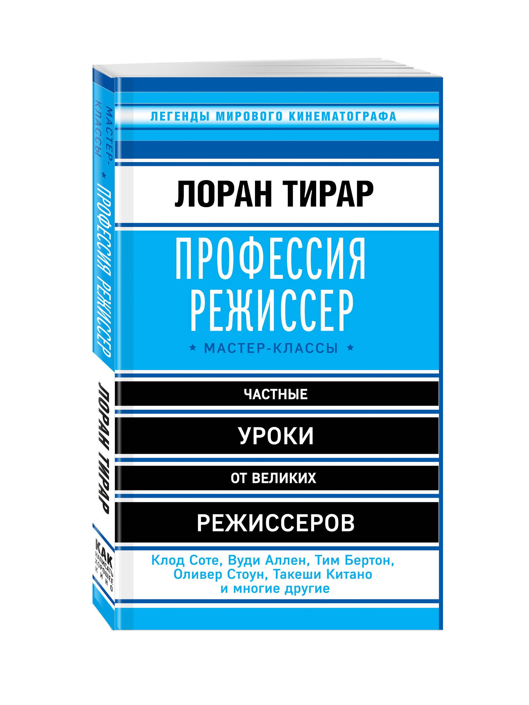 Лоран Тирар Профессия режиссер. Мастер-классы