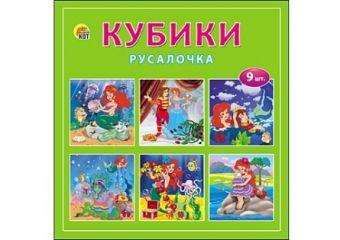 КУБИКИ ПЛАСТИКОВЫЕ 9 шт. РУСАЛОЧКА (Арт. И-1380)