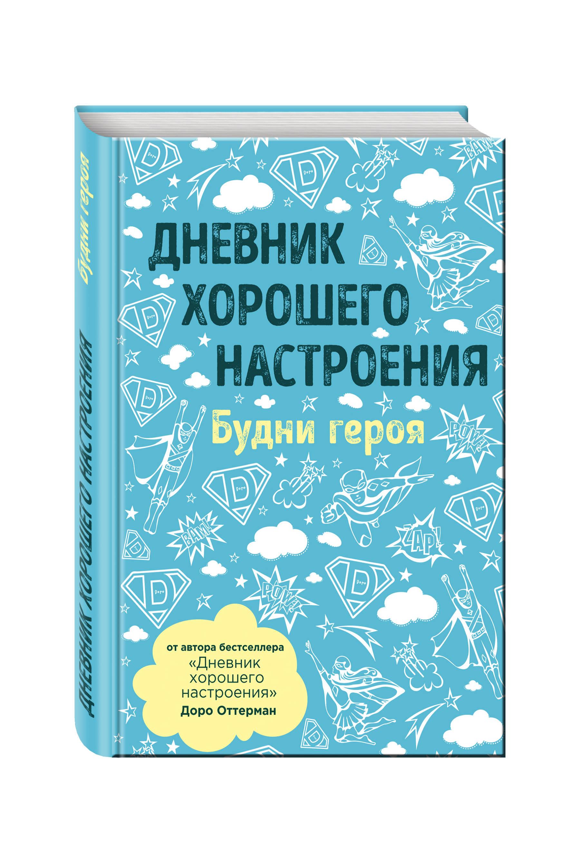 Дневник хорошего настроения. Будни героя (голубая)