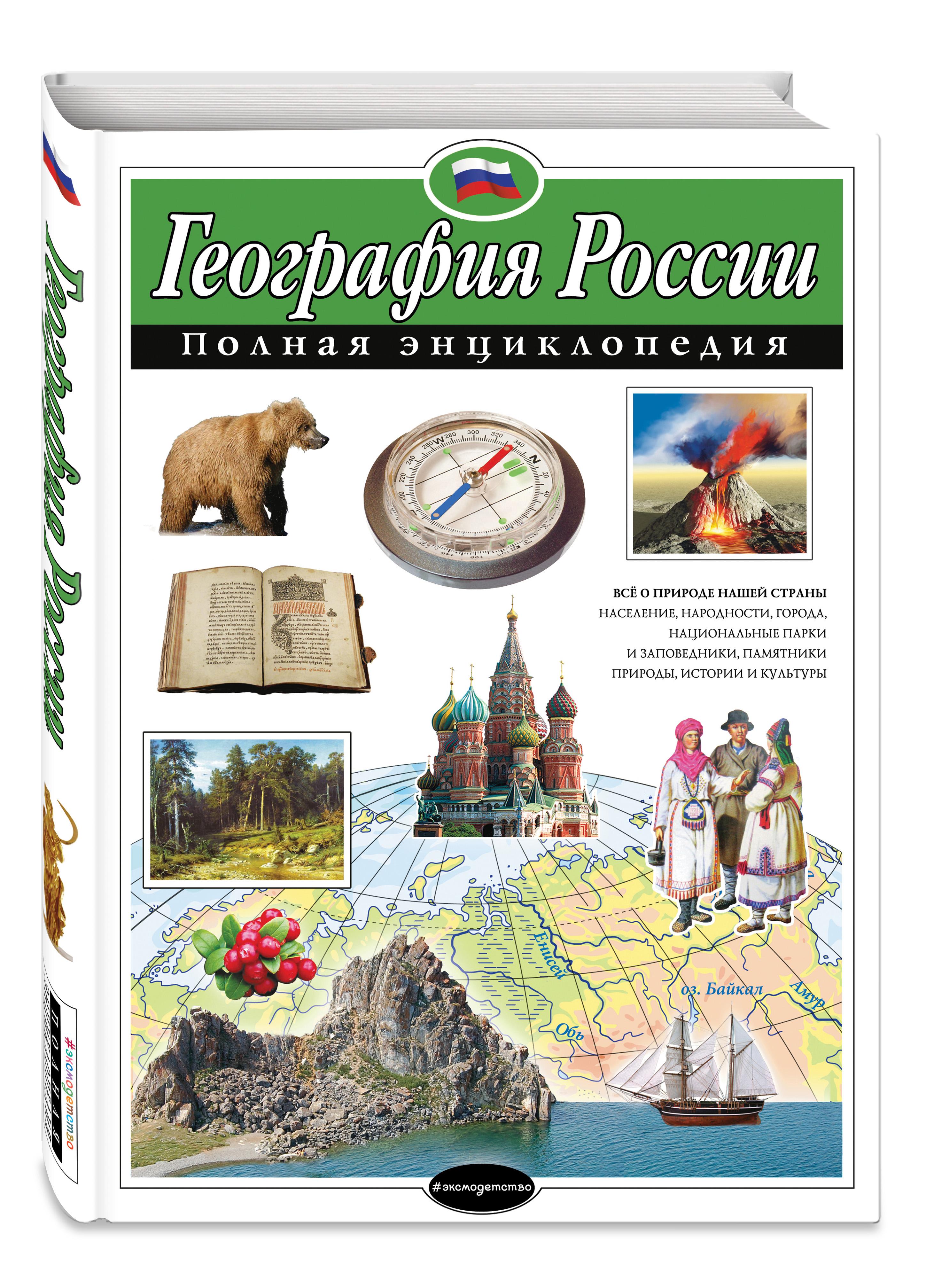 География России. Полная энциклопедия от book24.ru