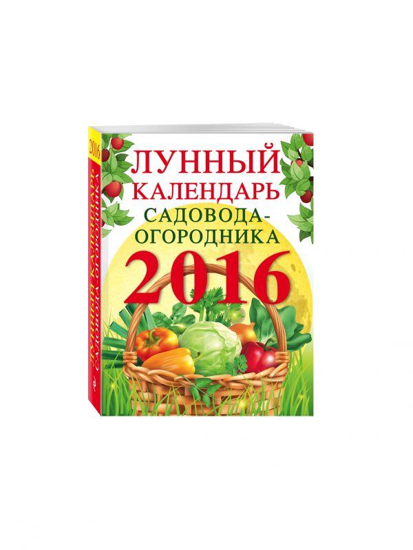 Лунный календарь садовода-огородника 2016