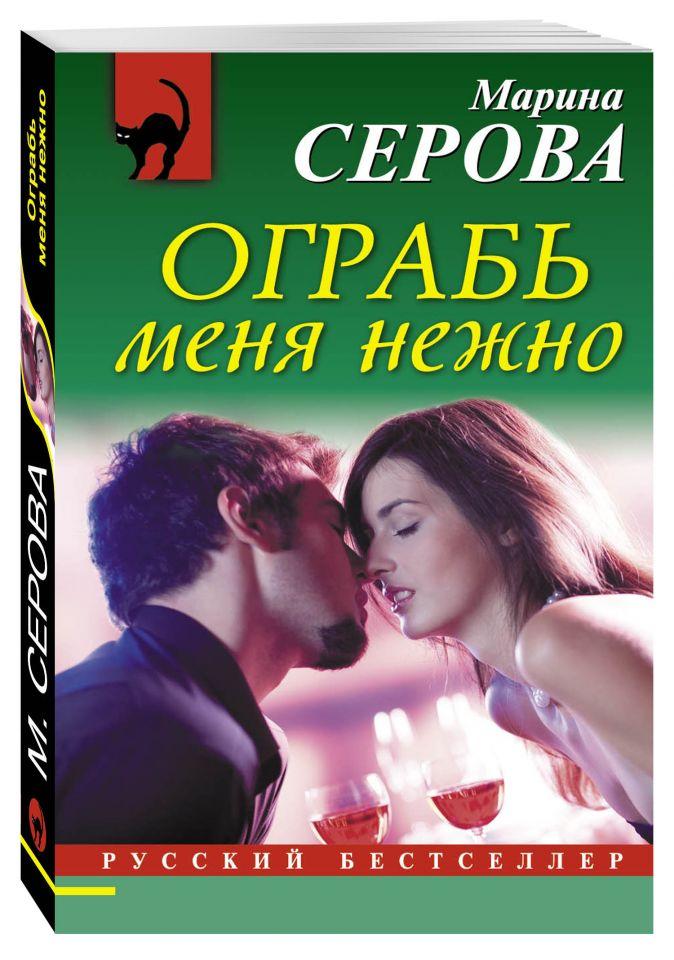 Марина Серова - Ограбь меня нежно обложка книги