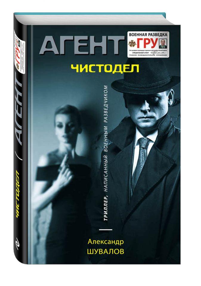 Александр Шувалов - Чистодел обложка книги