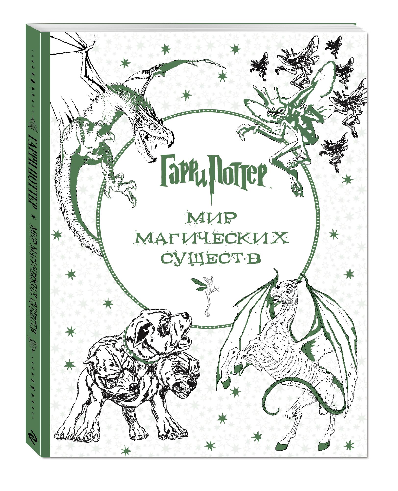 Поляк К.М. Гарри Поттер. Мир магических существ. Раскраска