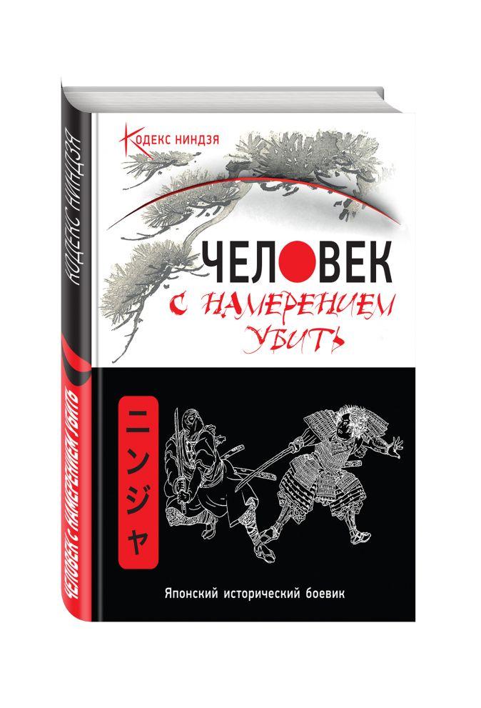 Антон Матвиишин - Человек с намерением убить обложка книги