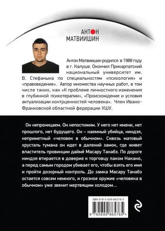 Человек с намерением убить Антон Матвиишин