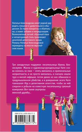 Покер с невидимкой Наталья Александрова