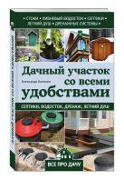 Александр Калинин - Дачный участок со всеми удобствами' обложка книги