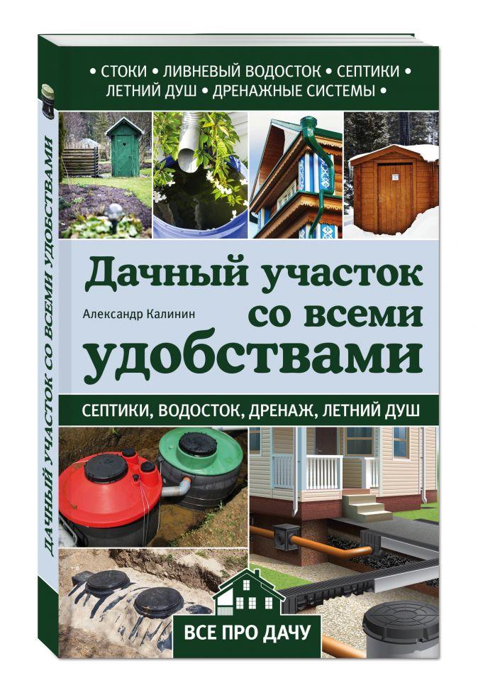 Александр Калинин - Дачный участок со всеми удобствами обложка книги