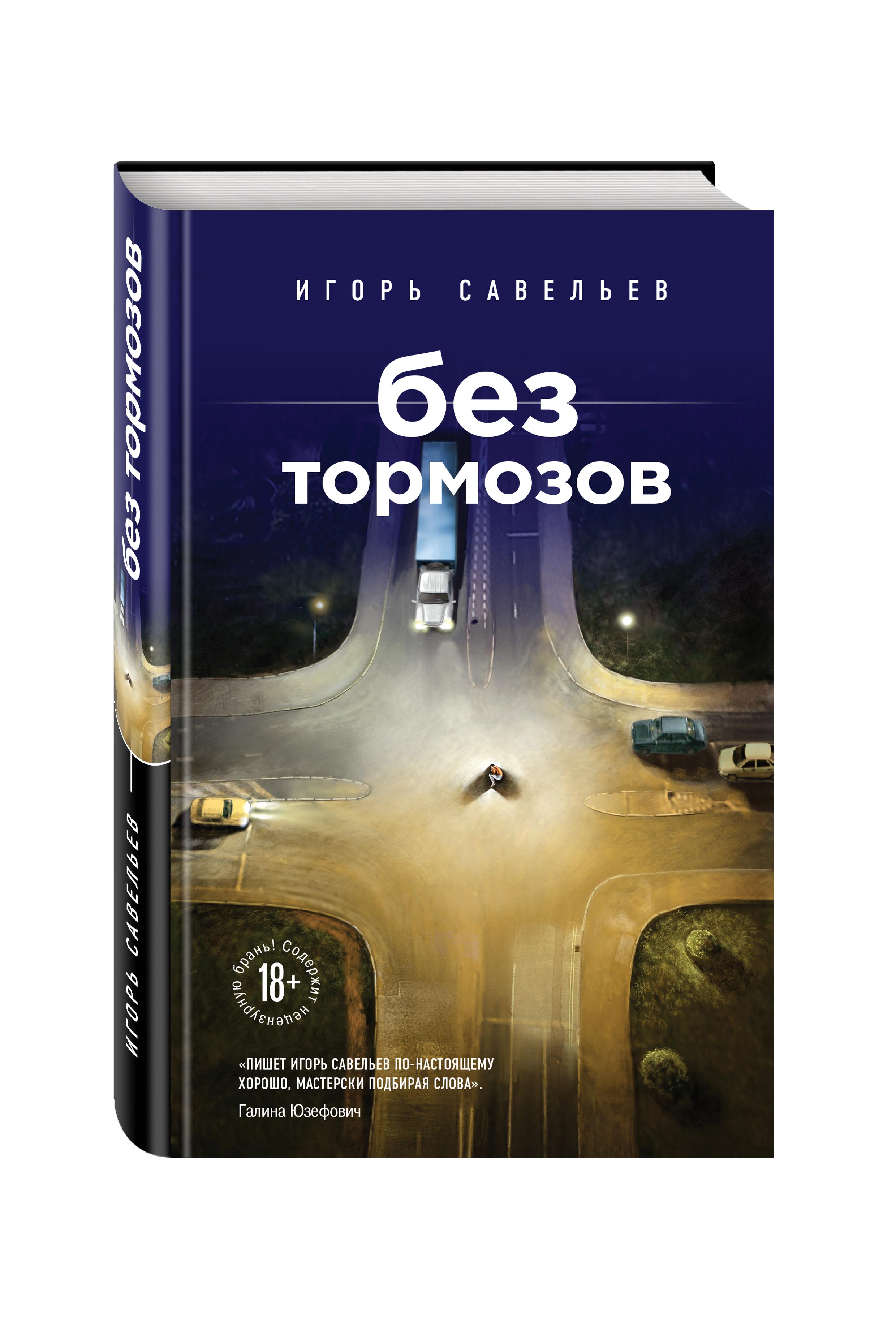 Игорь Савельев Без тормозов lucques футболка