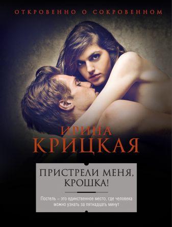 Ирина Крицкая - Пристрели меня, крошка! обложка книги