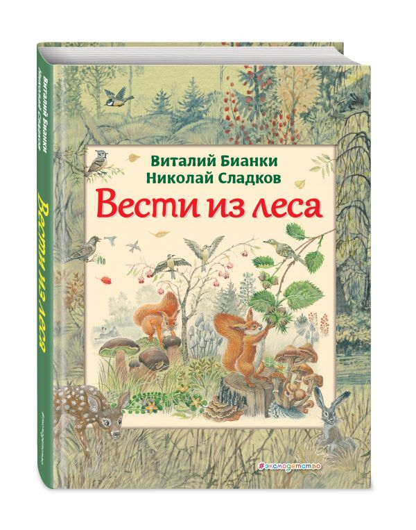 Вести из леса (ил. М. Белоусовой) Бианки В.В.